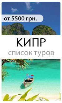 Туры на Кипр от 5500 грн