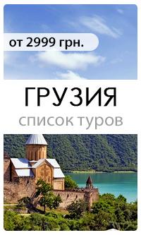Туры в Грузию от 2999 грн