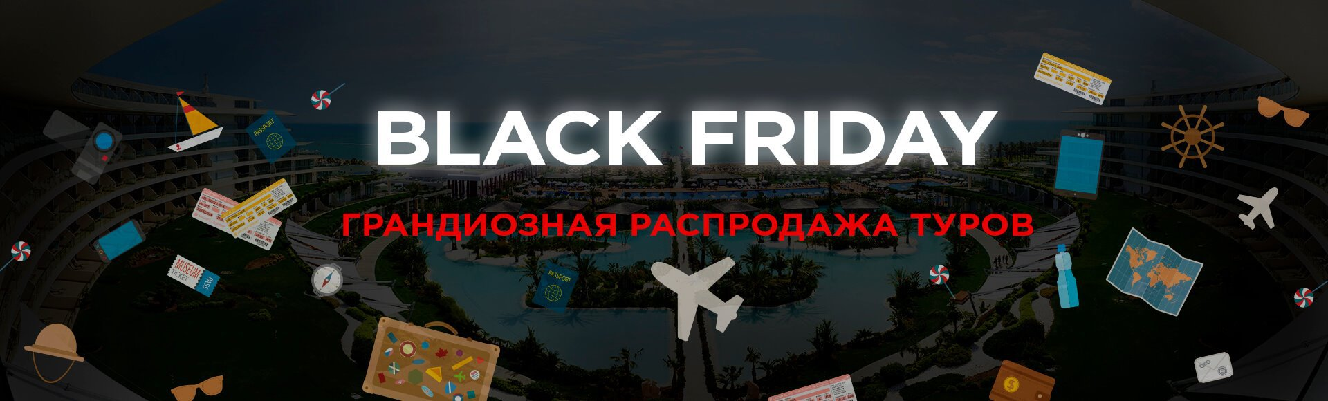 Картинки по запросу черная пятница Coral travel